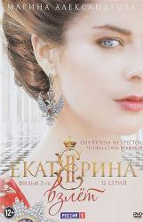 Katarína Veľká II - Vzostup